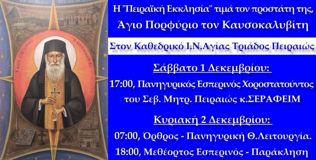 """Ο Ραδιοφωνικός Σταθμός """"Πειραϊκή Εκκλησία"""" τιμά τον προστάτη της, Άγιο Πορφύριο"""
